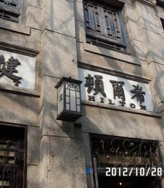 [淄博游记图片] 周村古商城一日游