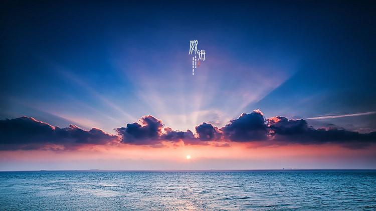 带动你看不相同的南阳,宿迁荣成自由行攻略