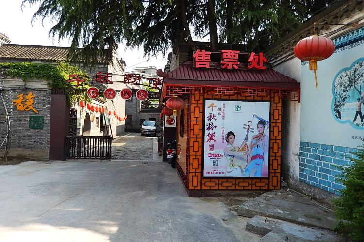 Fuyuan Garden3