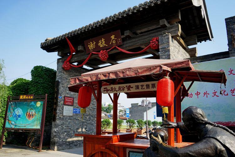 Fuyuan Garden1