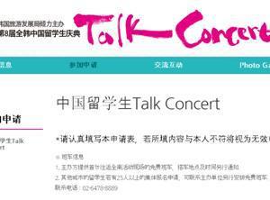 光州游记图文-光州留学生Talk concert之旅
