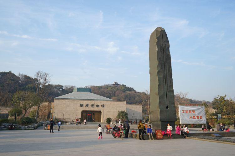 샤오싱 박물관1