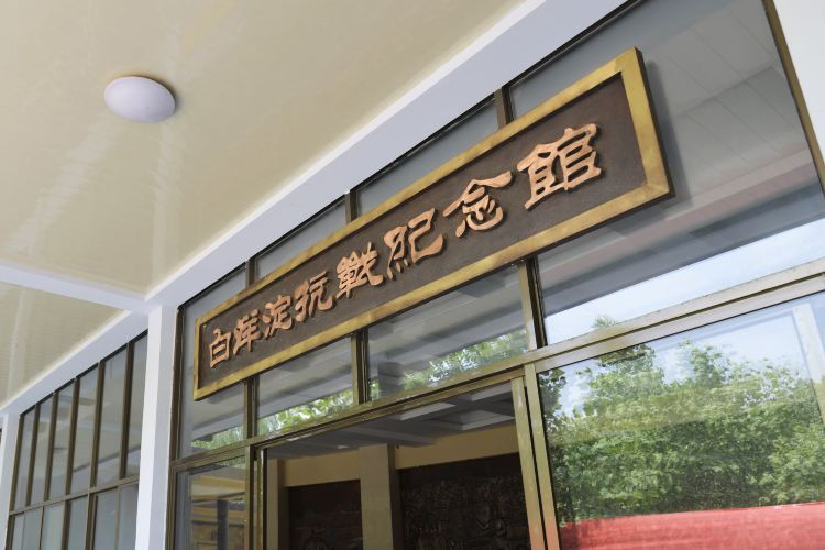 Kangzhan Memorial Hall