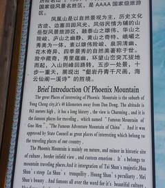 [凤城游记图片] 辽东国门第一山凤凰山