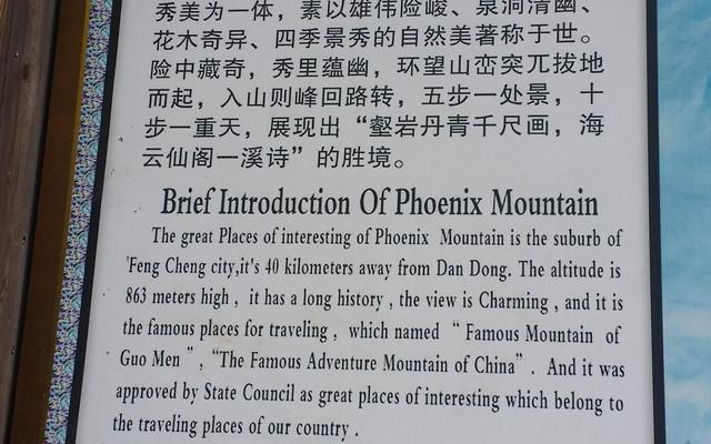 辽东国门第一山凤凰山