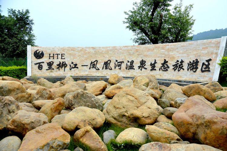 Fenghuang (Phoenix) River Hot Springs3