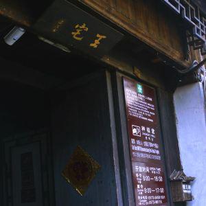 种福堂旅游景点攻略图