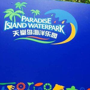 天堂岛海洋乐园旅游景点攻略图