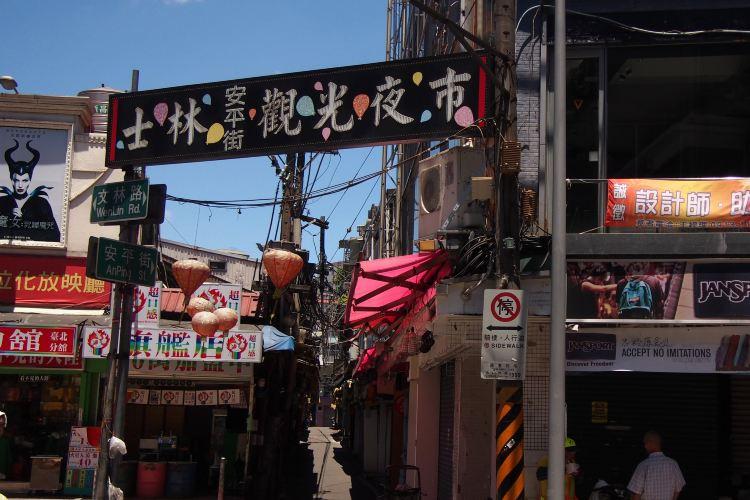 Shilin Night Market3