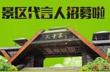 安徽天堂寨风景区开始招募草根代言人啦!
