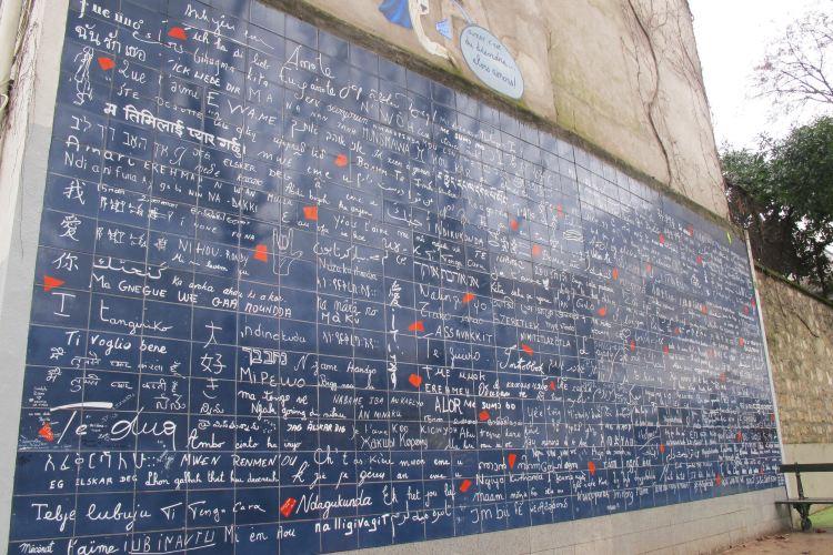 ジュテームの壁1