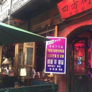 四方街酒吧旅游景点攻略图