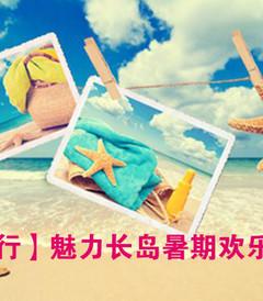 [长岛游记图片] 魅力长岛暑期欢乐之旅