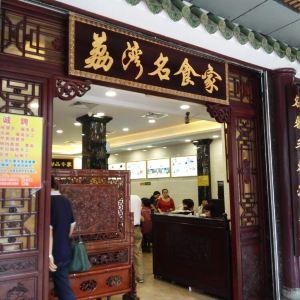伍湛记粥品(荔湾名食家店)旅游景点攻略图