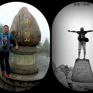 衡山游记图文-我的中国梦,我的五岳梦!(全程徒步中华五岳)
