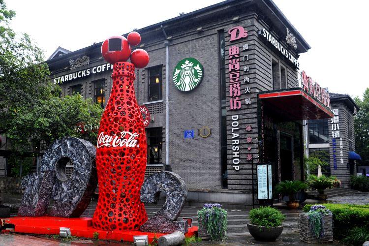 南京1912街3