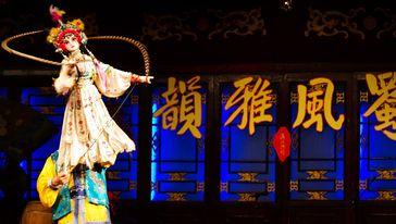 蜀风雅韵川剧院