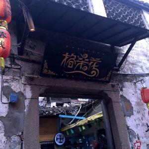 格桑花(西街店)旅游景点攻略图