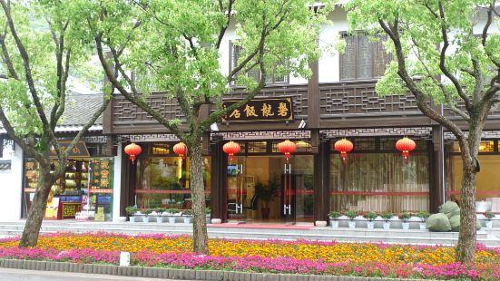 磐龍飯店磐龍海鮮廳