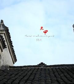 [涟源游记图片] 归去来兮——涟源 三甲古村落