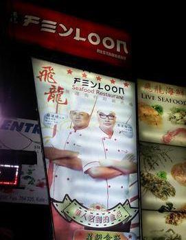Feyloon