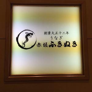 Akasakafukinuki旅游景点攻略图