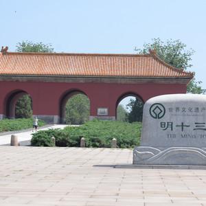 昌平区游记图文-一卷大明史 昌平十三陵