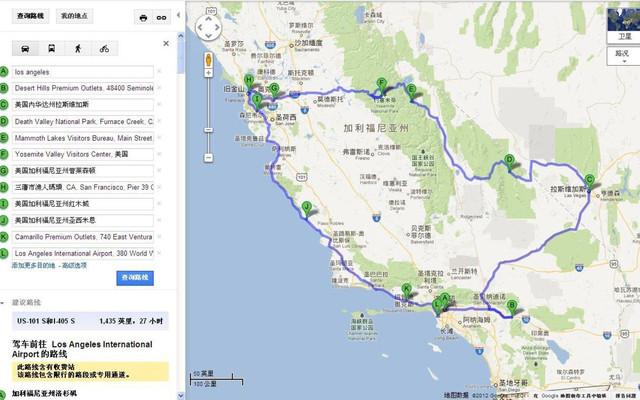 西部狂奔之旅——2012年10月四女子美西自驾游