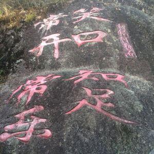 天宫山旅游景点攻略图