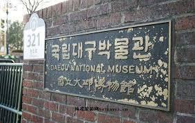 国立大邱博物馆旅游景点攻略图