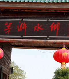 [湘乡游记图片] 茅浒水乡,浸满柔情和灵动的圣地