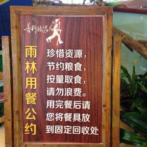 呀诺达雨林食府旅游景点攻略图