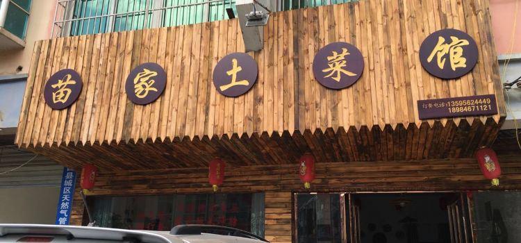 苗家土菜館2