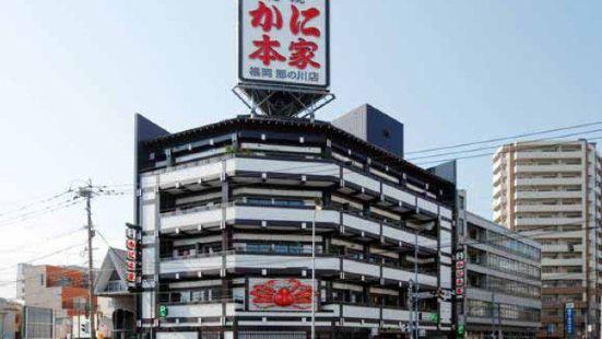 Sapporo Kanihonke Fukuoka Nanokawa