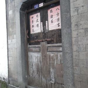 诸葛八卦村游记图文-迷走八卦