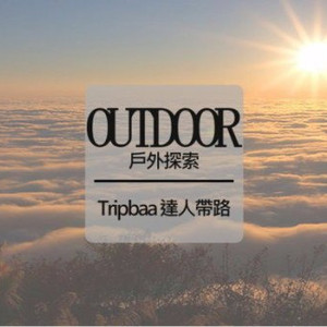 嘉义市游记图文-登山越岭,开展心灵的绿野
