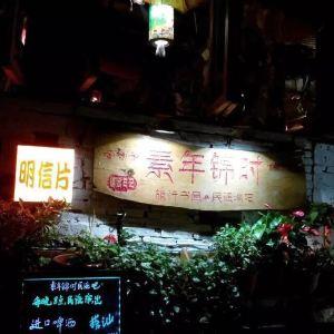 素年锦时旅行民谣酒吧旅游景点攻略图