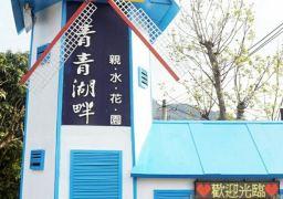 青青湖畔亲水花园
