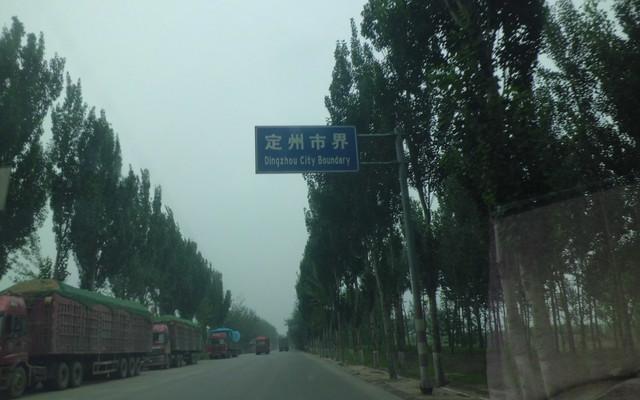 河北省保定地区之定州游记