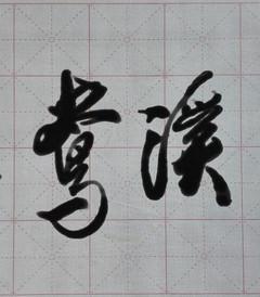 [京山游记图片] 武汉到京山美人谷至鸳鸯溪漂流自驾游