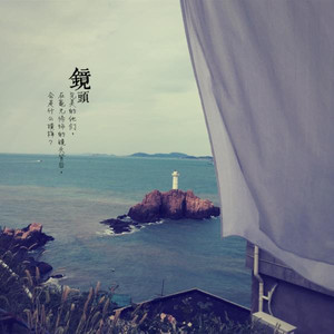 东极岛游记图文-东海之极,爱上那一抹蔚蓝——舟山东极岛两天一晚私房攻略(附最全交通、餐饮、地图等信息)