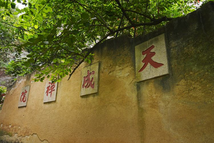 Tiancheng Temple1