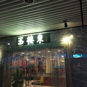 紫悦·湘菜馆旅游景点攻略图