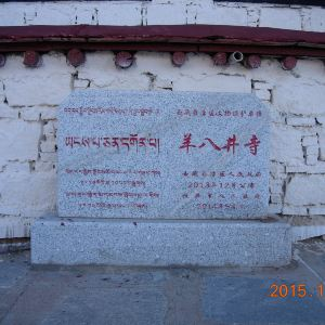 羊八井寺旅游景点攻略图