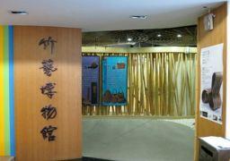 南投县竹艺博物馆