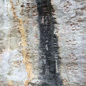 红崖古迹旅游景点攻略图