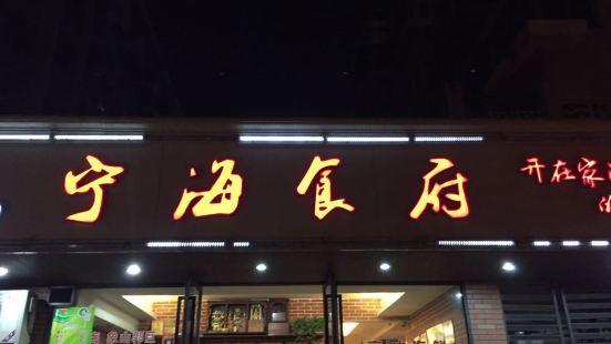 寧海食府(鼓樓孝聞店)