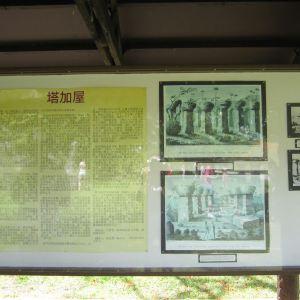 塔加屋遗址旅游景点攻略图