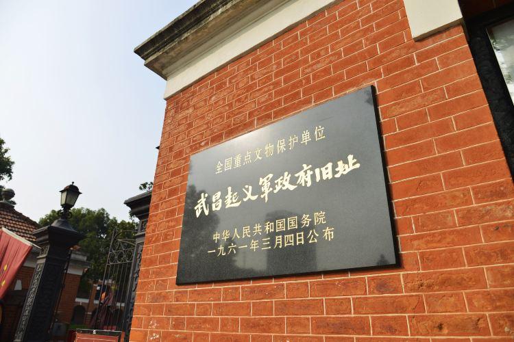 우창 봉기 기념관2