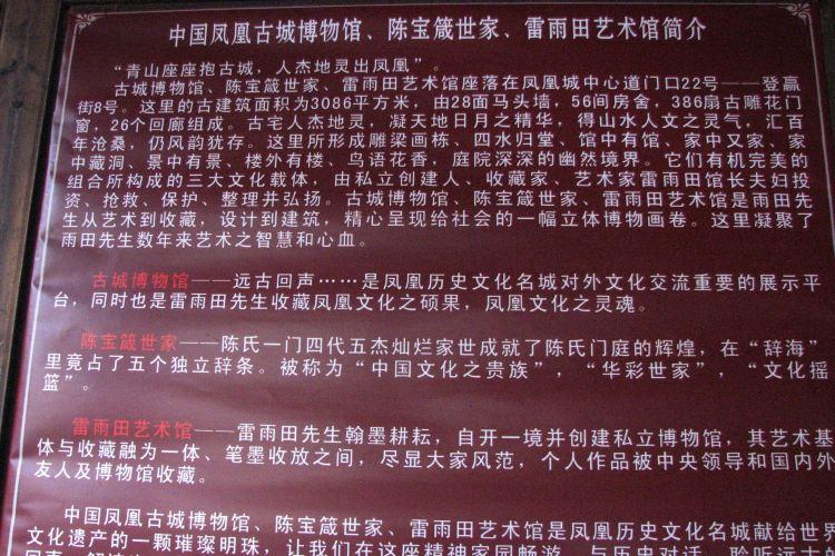 봉황고성 박물관3